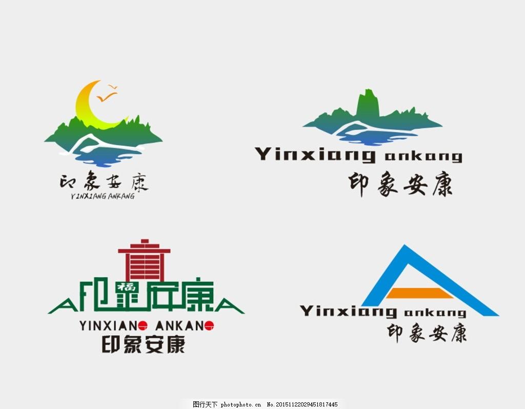 印象安康logo 旅游景点logo 风景区logo 企业logo 景点标志 景点标示