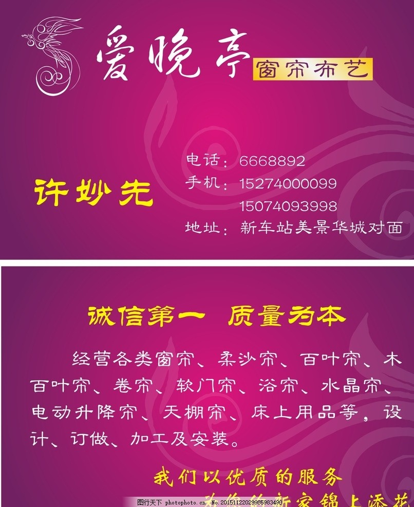 爱晚亭名片 爱晚亭 名片 紫色背景 窗帘布艺 暗纹 设计 广告设计 名片