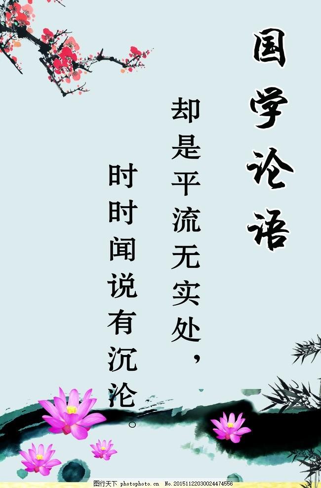国学论语 荷花 梅花 水墨画 竹子 中国风 设计 广告设计 海报设计 300