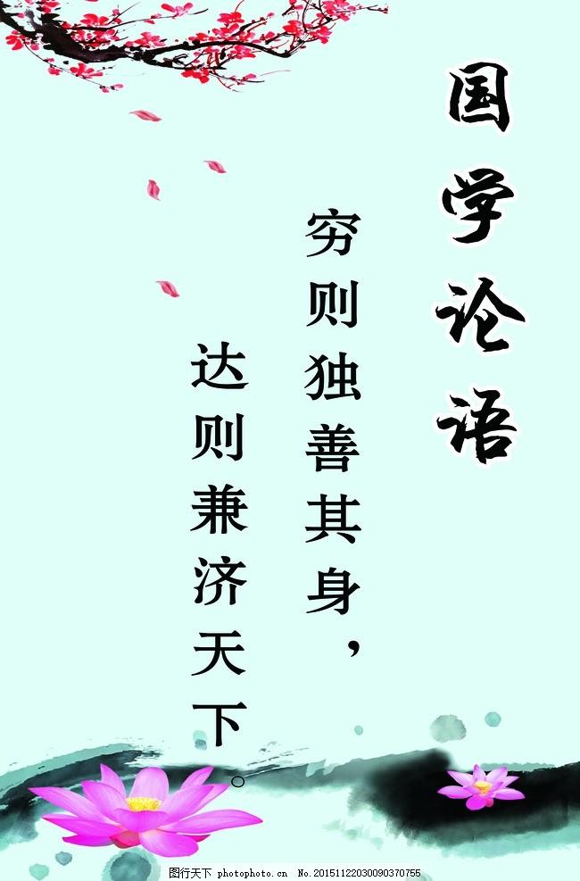 国学论语 梅花 荷花 水墨画 中国风