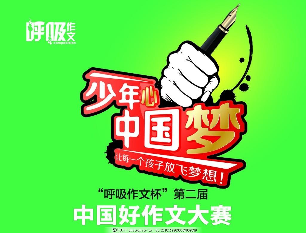 昂立宣传单页 昂立 宣传单页 dm单页 作文 少年心 中国梦 钢笔 笔