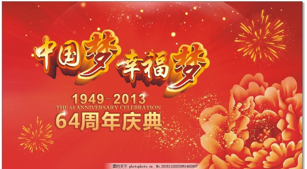中国梦 幸福梦 牡丹花 烟花 红色背景