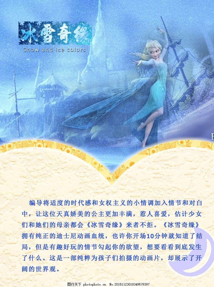 冰雪奇缘 海报 宣传 冰蓝 冰天雪地 动画 动漫 漫画 卡通 幼儿