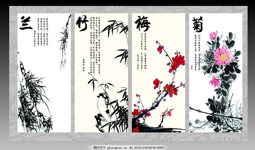 梅兰竹菊 水墨 花鸟 中国风 山水 风景画 矢量图 设计 文化艺术 绘画