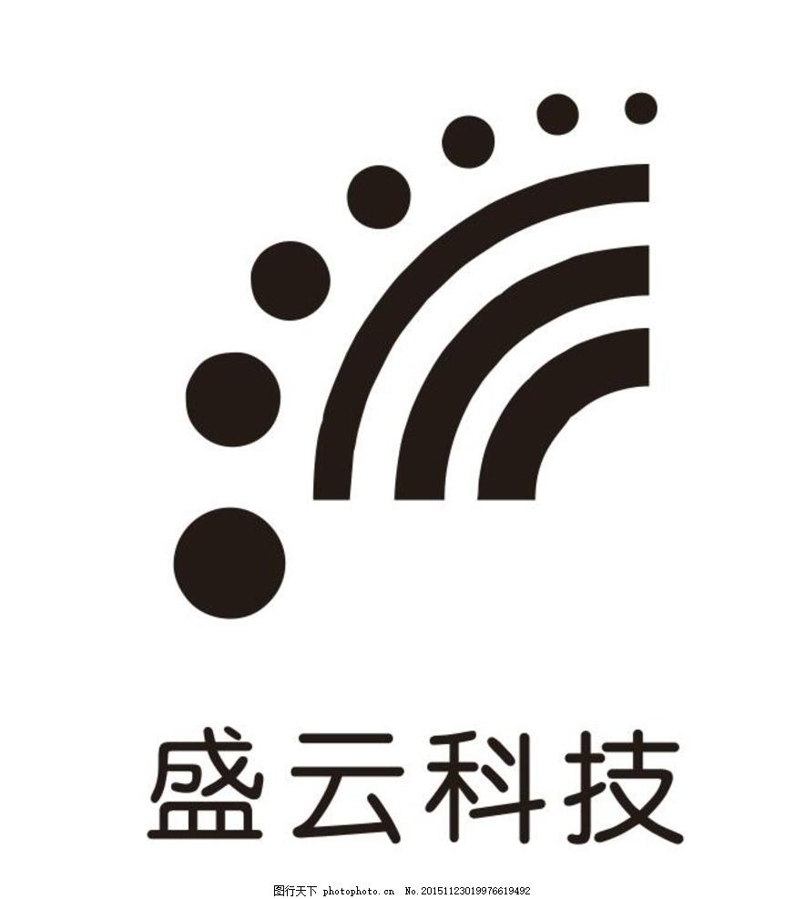 lgoo 盛云科技 科技logo 盛云 科技 云科技 设计 标志图标 企业logo