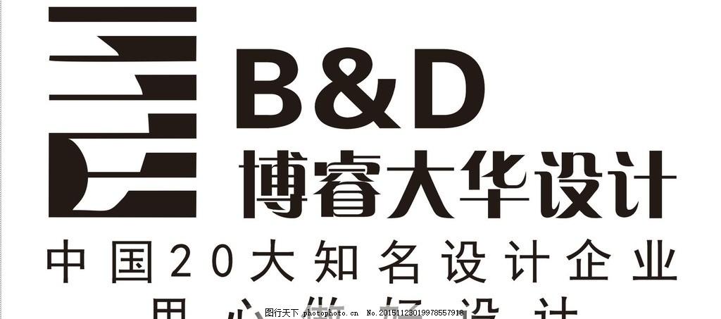 博睿大华 logo 标志 大华设计