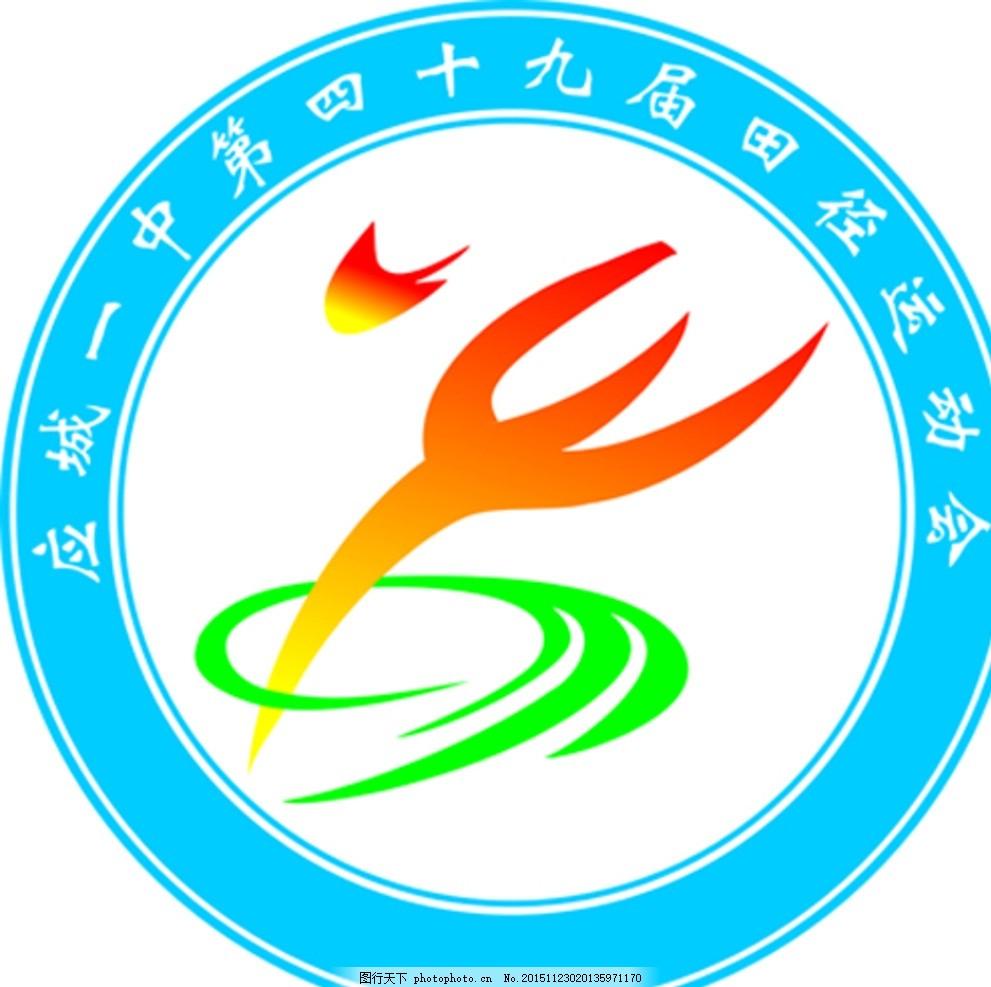 运动会会徽 会徽设计 运动会logo 会徽 运动会标志 设计 标志图标