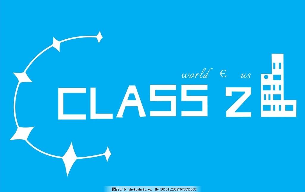 班旗 团队 青春 活力 蓝色 力量 楼体剪影 字体设计 设计 广告设计
