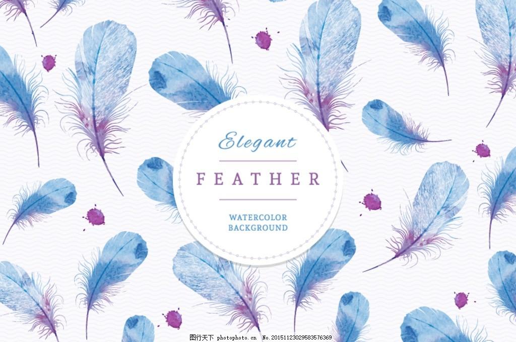 水彩羽毛背景 蓝色水彩羽毛 无缝背景 水彩 羽毛 动物毛 轻盈 彩绘 鸟