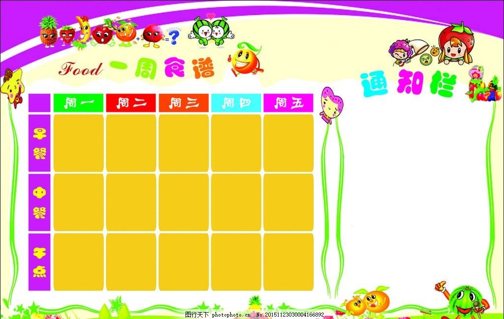 幼儿园展板 一周食谱 海报 源文件 亮色小清新 设计 广告设计 海报