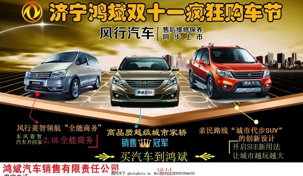 宣传单 汽车海报 风行汽车 景逸s50 景逸x5 风行菱智 风行全车系 设计