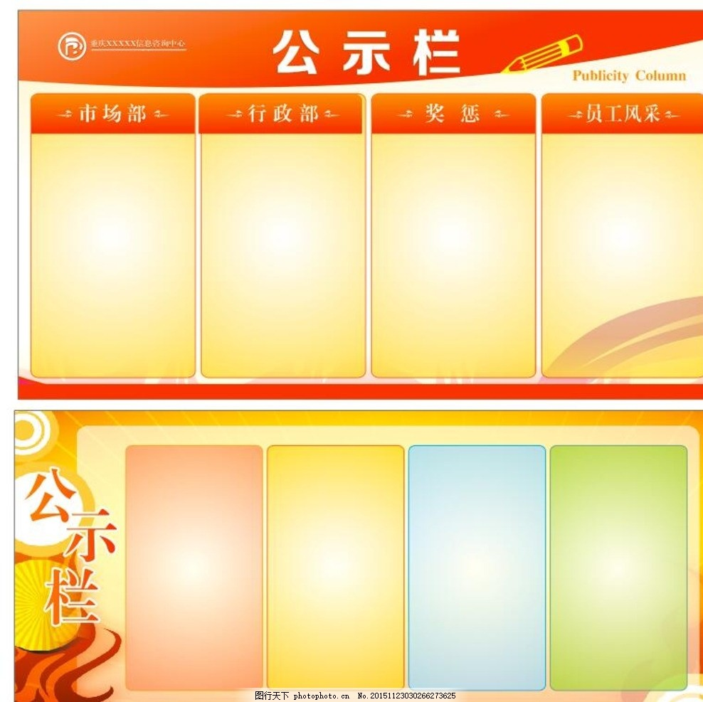 公示栏 公告栏 宣传栏 背景板 企业文化 设计 广告设计 展板模板 cdr