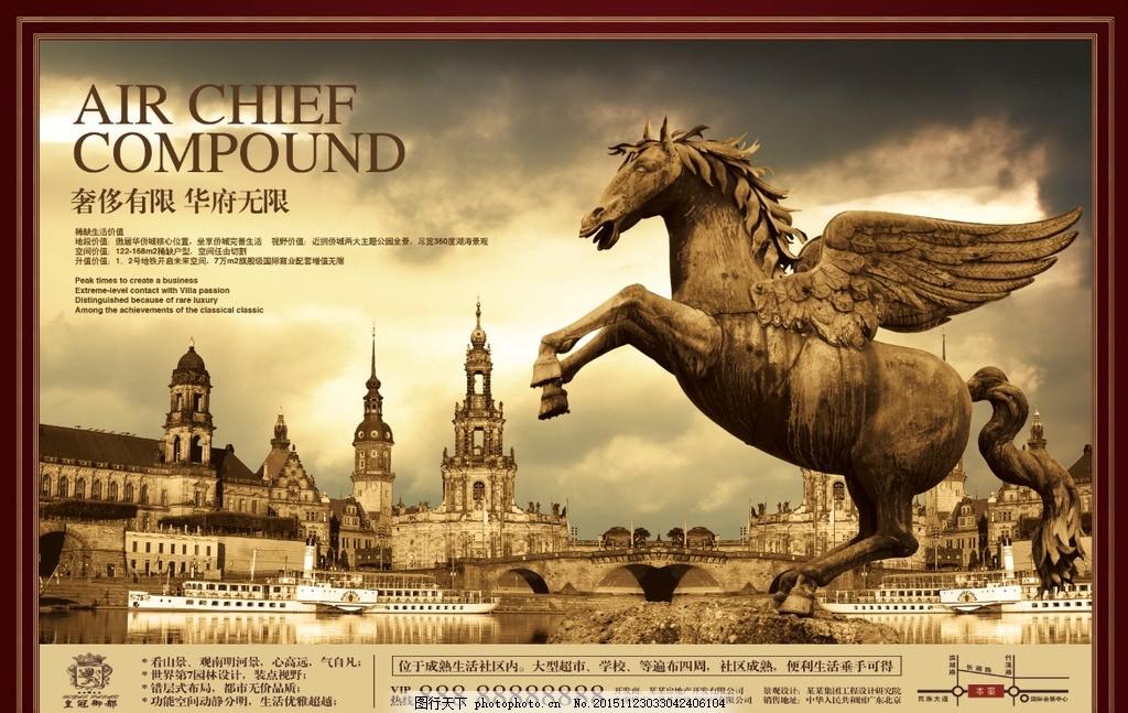 房地产海报 古堡 复古 欧式庄园 马 高端 品味 设计 psd分层素材 psd