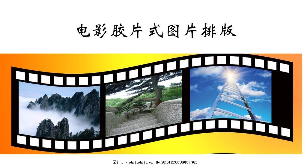 电影胶片式图片排版 风景图