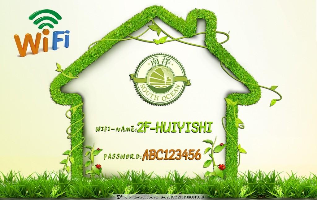 wifi 小屋 绿色 护眼 温馨 自定义logo 公共标识 设计 标志图标 公共