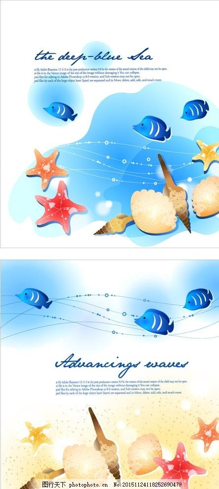 矢量海边素材 海星 贝壳 鱼 海螺 沙滩 光线 可编辑 艺术字