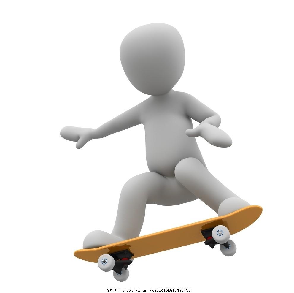 3d滑板小人 滑板 3d小人 孩子 快乐 飞翔 设计 3d设计 3d设计 72dpi