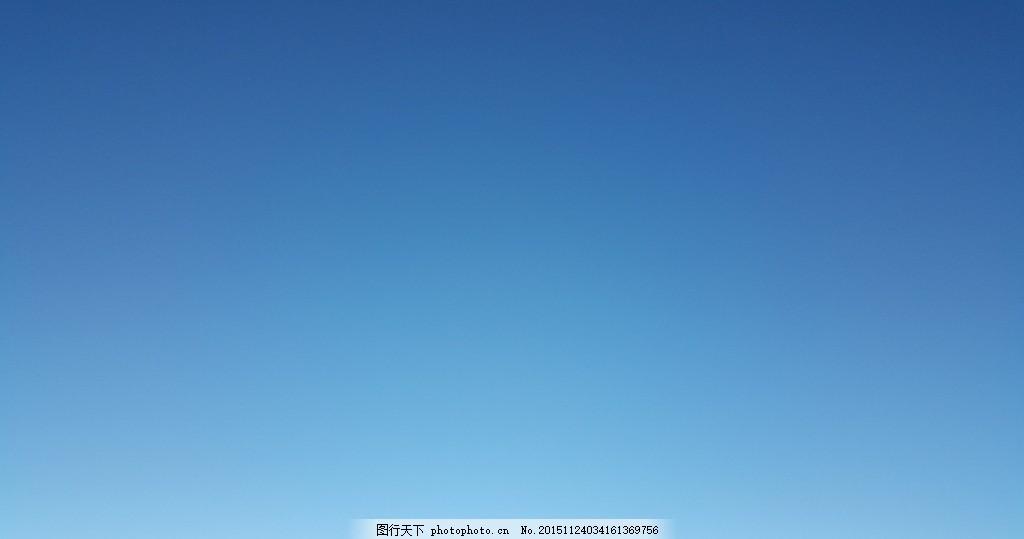 纯蓝天空图 天空 无云 蓝色 渐变 自然 摄影 自然景观 自然风景 72dpi