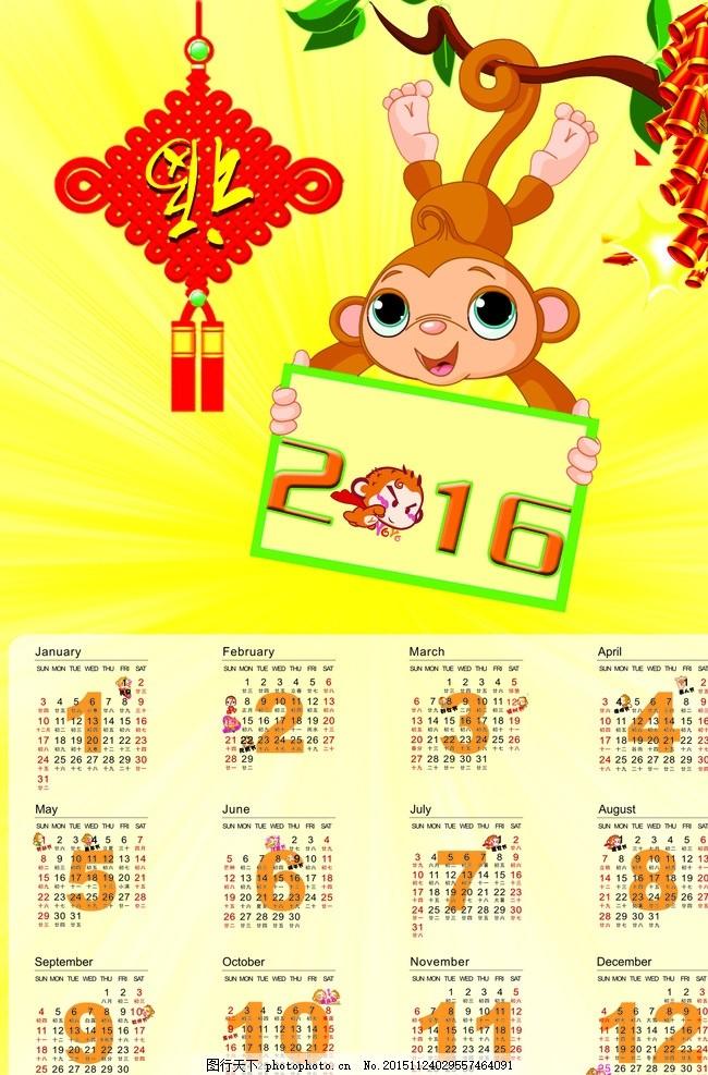 2016年历 猴年 年历 福字 鞭炮 2016 彩页 传单 折页手抄报 设计 广告