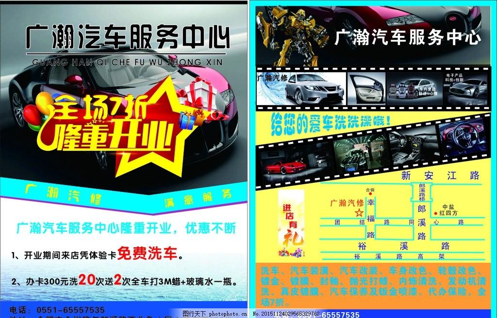 共享图 彩页 cdr 汽修 开业 优惠 汽车配图 活动优惠 开业酬宾 汽修