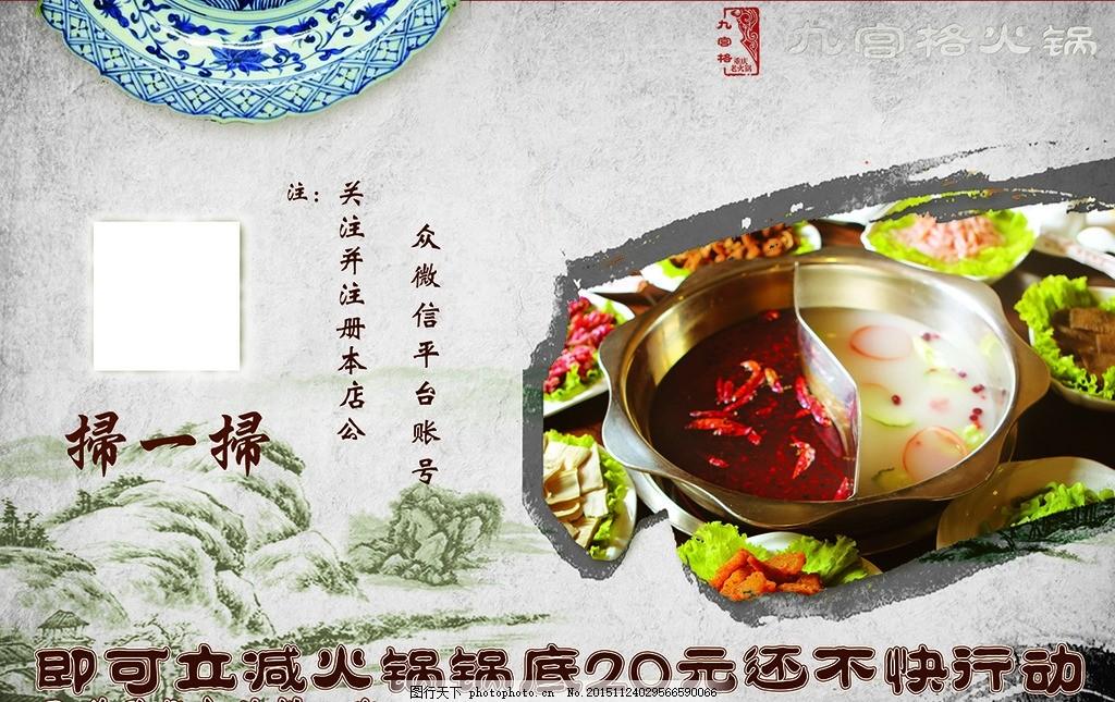 火锅店宣传海报