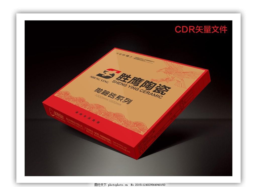 陶瓷纸箱 高档纸箱 陶瓷包装箱 纸箱 3d喷墨 陶瓷 瓷砖 广告设计 陶瓷