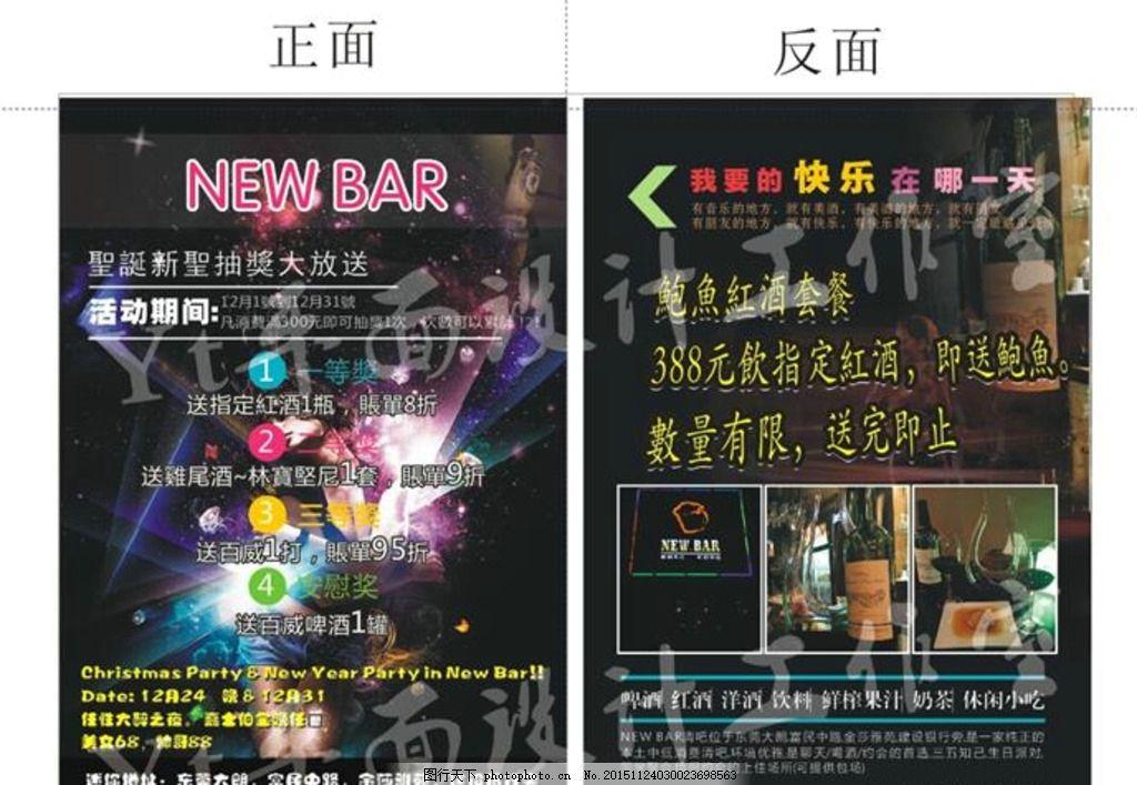 清吧宣传 酒吧宣传单 ktv宣传单 创意宣传单 酒吧海报 设计 广告设计