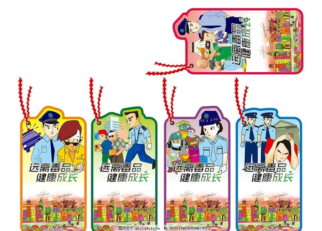 禁毒识毒防毒活动书签 画册 卡通设计图片