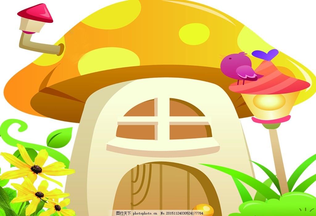卡通蘑菇屋