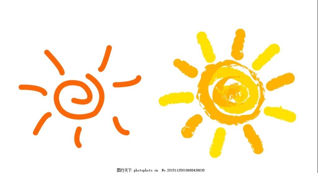 卡通太阳 手绘 快乐太阳