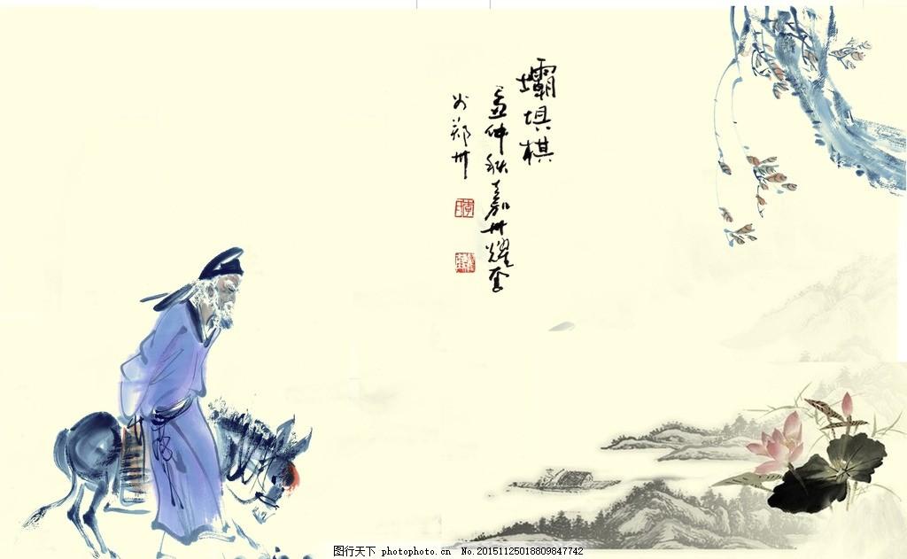 水墨画山 水画古风 古韵 书法 传统文化 亲情人物画 花鸟画 老人 设计