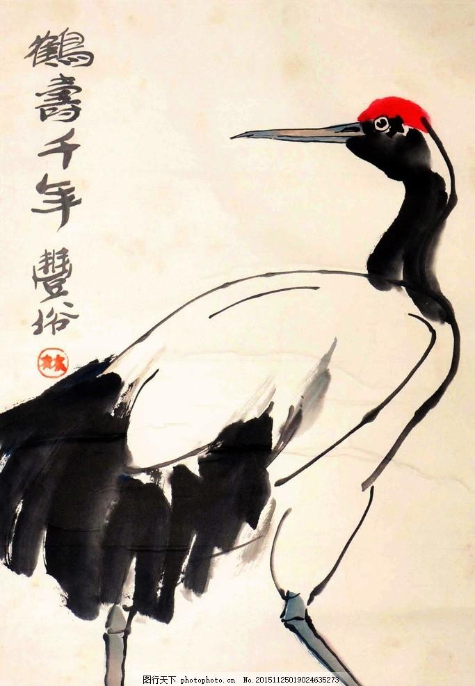 林丰俗 鹤寿千年 动物 写意 水墨画 国画 中国画 传统画 名家