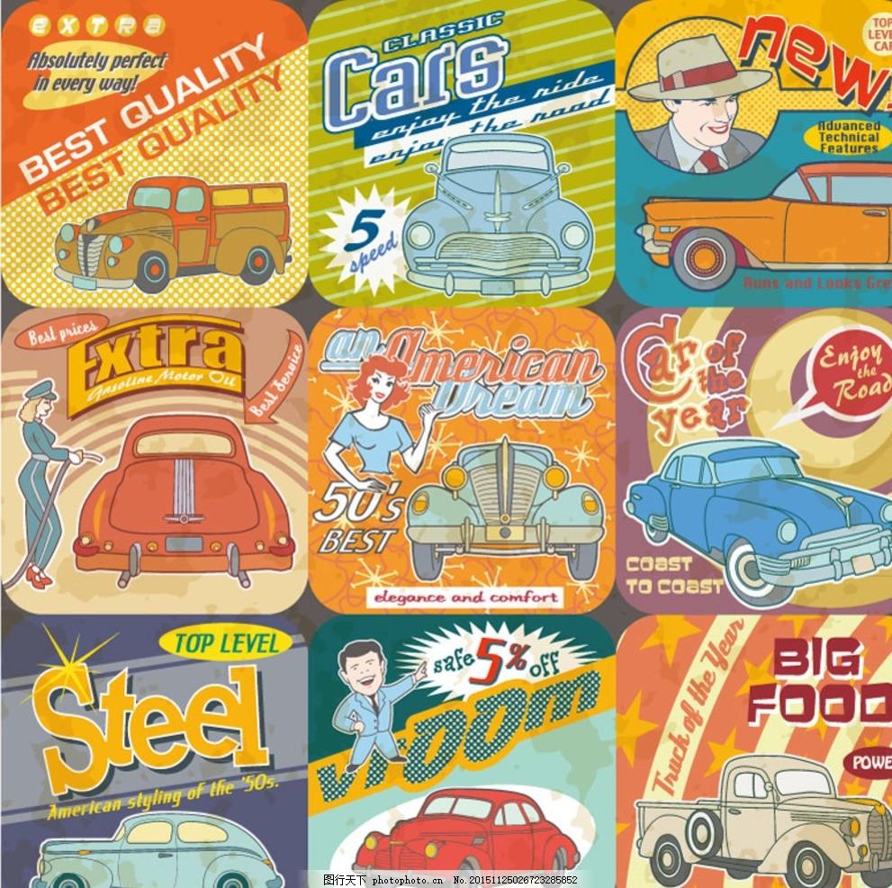 复古汽车海报矢量素材 复古 汽车 加油站 维修站 销售 车辆 交通工具