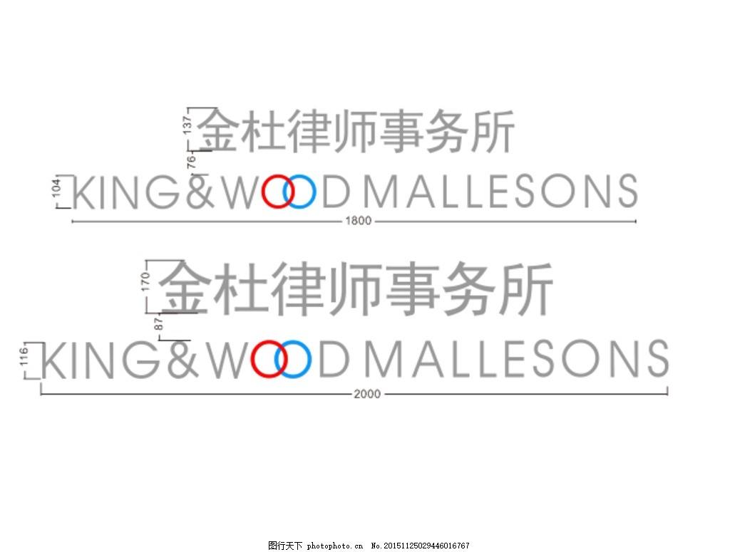 金杜logo标准 广州 金杜 律师 事务所 logo 标准 设计 广告设计 logo