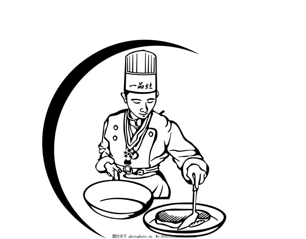 厨师简笔画帅气
