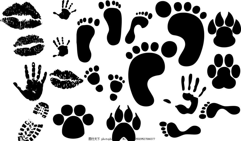 脚印掌印黑白 狗爪印 猫爪印 唇印 手掌印 人脚印 各类素材 平面素材