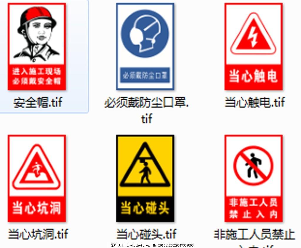 安全标识牌 安全帽 防尘口罩 当心坑洞 小心碰头图片