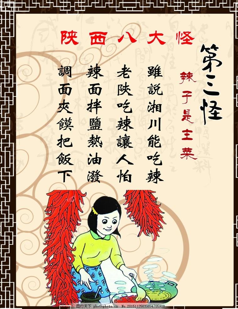 陕西八大怪 第三怪 花边框框 卡通小辣椒 卡通小美女 设计 广告设计