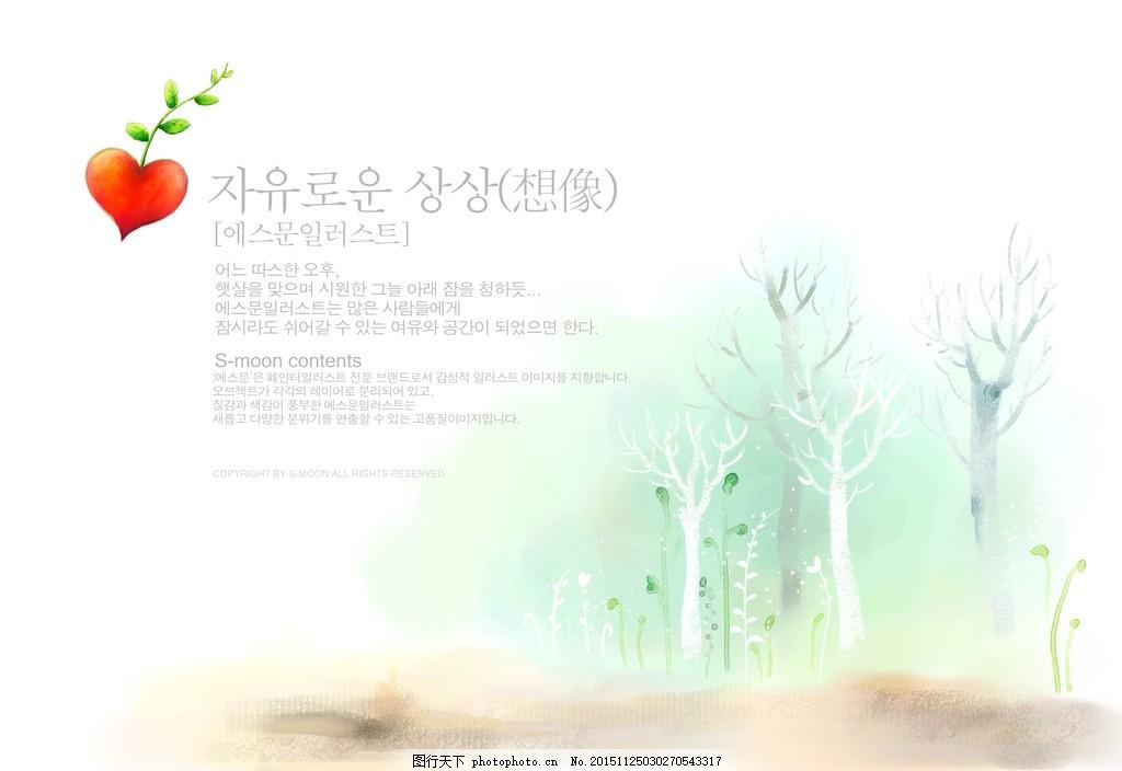 抽象 彩色 唯美 树枝 手绘 爱心 韩文 背景素材 设计 广告设计 展板