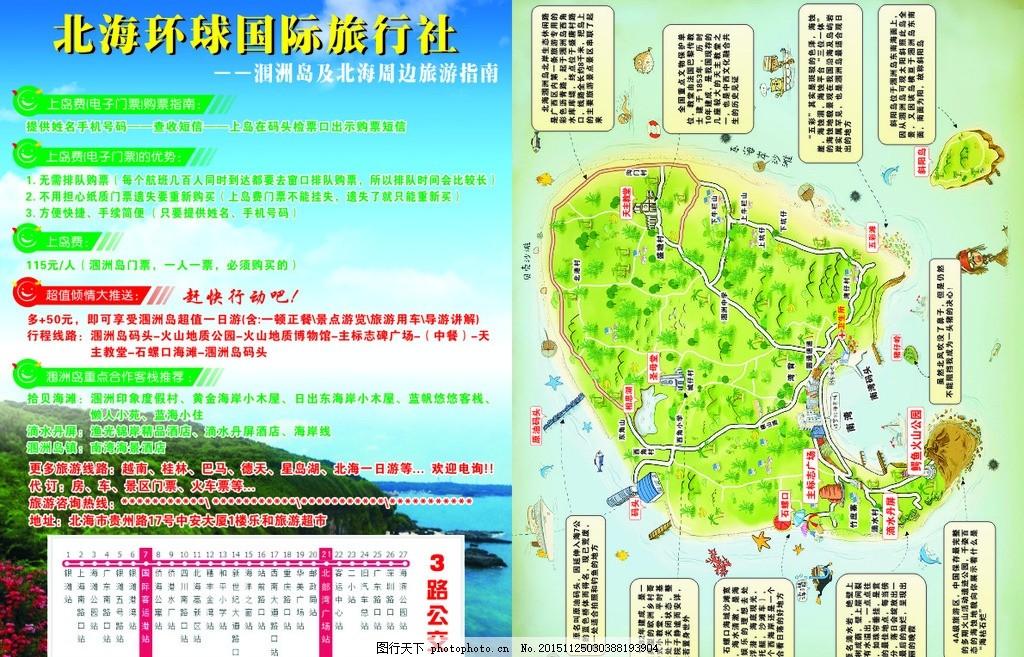 涠洲岛 北海涠洲岛 宣传单 公交信息 旅游宣传单 设计 广告设计 dm