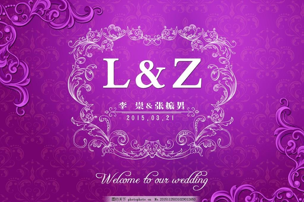 婚礼背景 紫色背景 婚礼主题 婚礼logo 欧式花边 欧式边框 花边 欧式