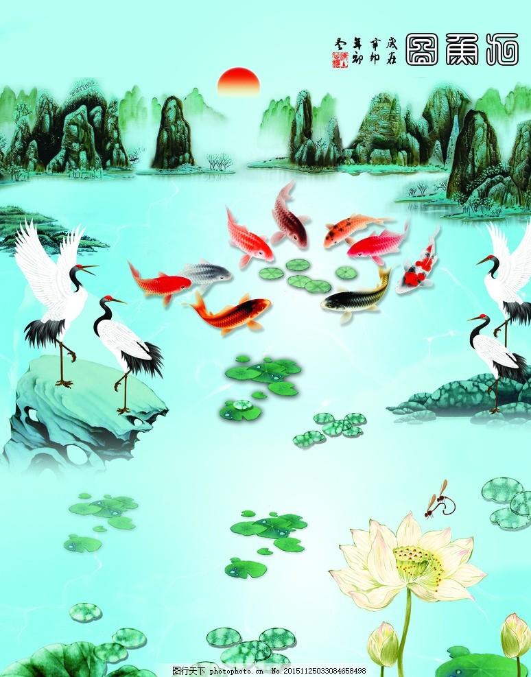 吉祥九鱼图 九鱼图 仙鹤 风景 河水 落日 荷花 画册 设计 psd分层素材