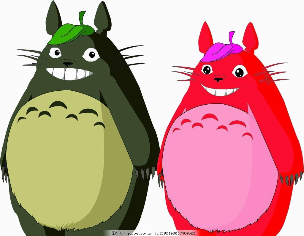 龙猫 动漫 卡通 可爱 矢量图 开心的 漂亮 设计 动漫动画 动漫人物