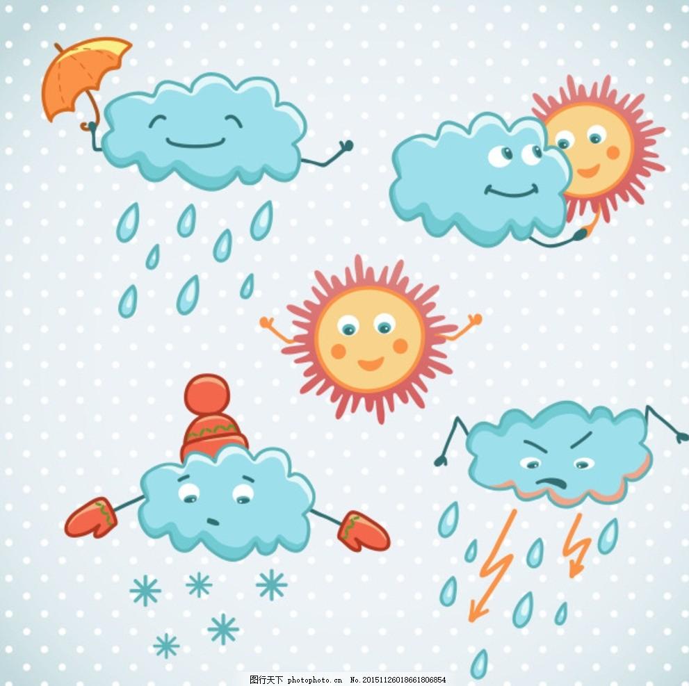 天气卡通可爱云朵云彩闪电太阳雨