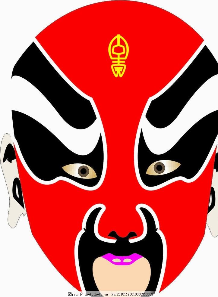 面具 脸谱 京剧 矢量图 戏曲画 设计 文化艺术 传统文化 cdr