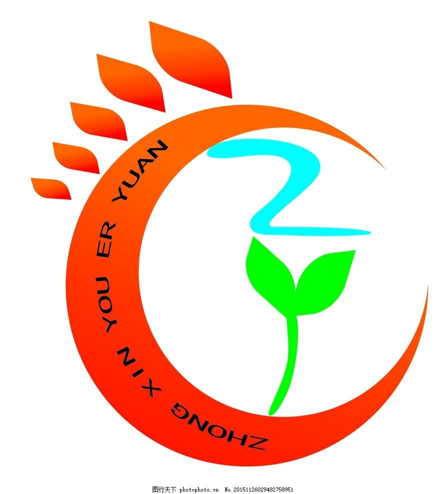幼儿园标志 幼儿 教育 标志 太阳 小树 设计 广告设计 logo设计 299