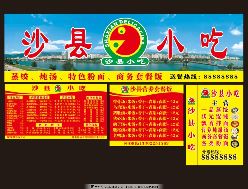 沙县小吃 菜牌 菜单 灯箱 广告设计 招牌灯箱 博诚广告 招牌门头 设计
