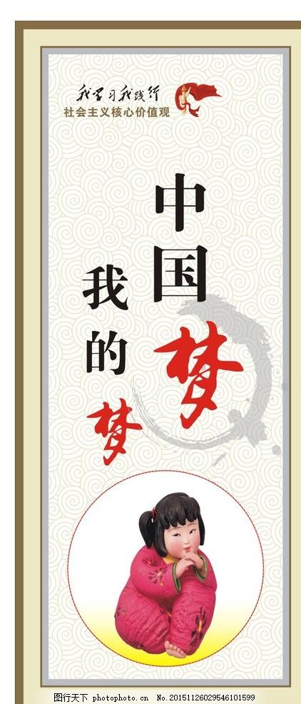 中国梦我的梦 梦娃 价值观 我学习我践行 灯杆广告