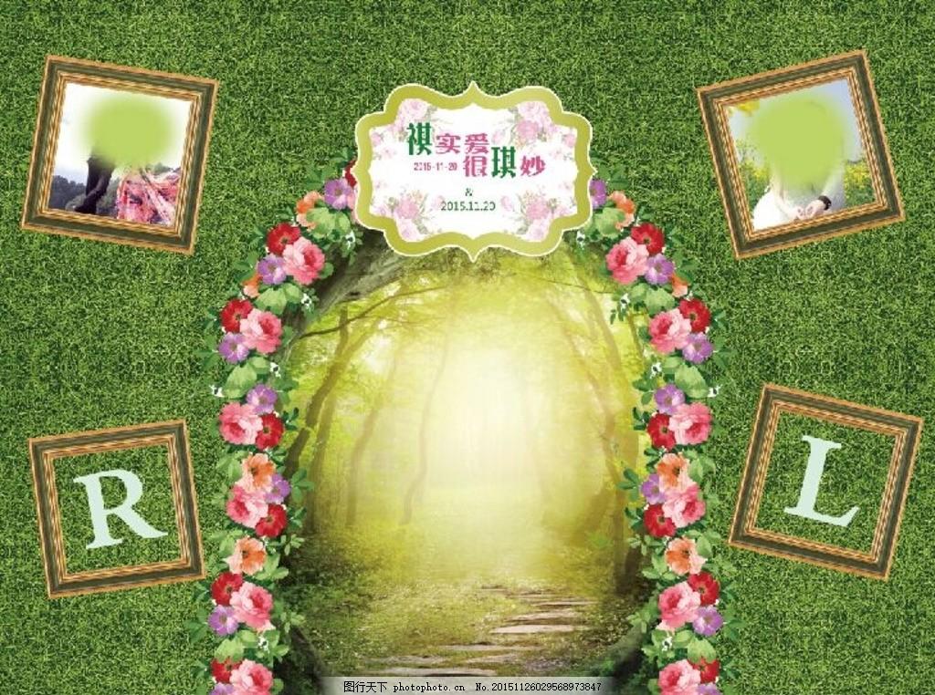 森系 甜品区      相框 背景 花门 字母 婚庆 设计 广告设计 广告设