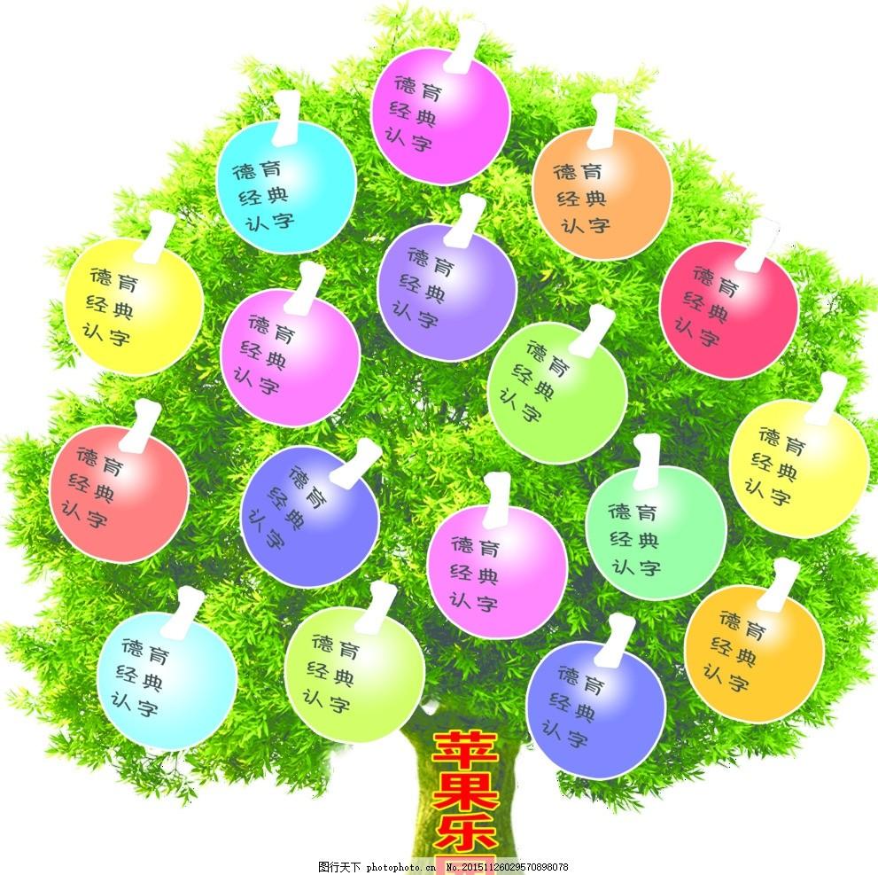 苹果树 苹果 乐园 小树 教室 环境 设计 广告设计 广告设计 72dpi psd